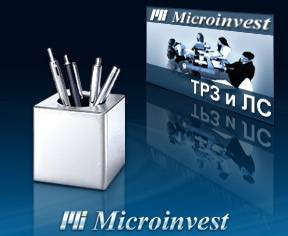 Microinvest трз и лс